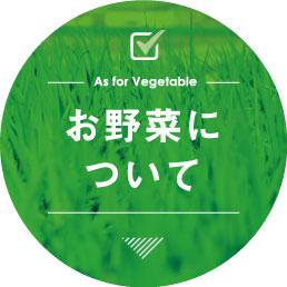 お野菜について